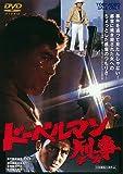 ドーベルマン刑事[DVD]