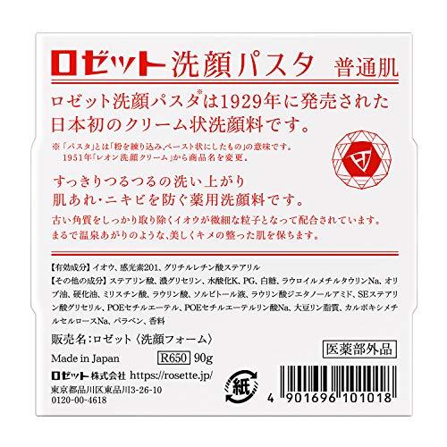 ロゼット洗顔パスタ普通肌90g(医薬部外品)
