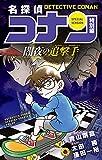名探偵コナン 特別編 闇夜の追撃手 (てんとう虫コミックス)