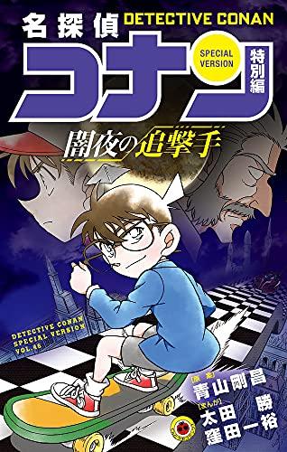 名探偵コナン 特別編 闇夜の追撃手 _0