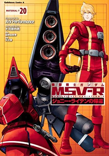 機動戦士ガンダムMSV‐Rジョニー・ライデンの帰還 20 (角川コミックス・エース)の詳細を見る