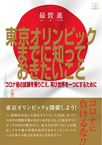 東京オリンピックまでに知っておきたいこと 〜コロナ禍の試練を乗りこえ、再び世界を一つにするために〜(22世紀アート)