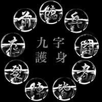 天然石 銀彫り九字護身 水晶 12mm/9字セット