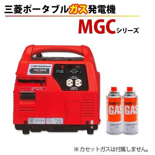 三菱重工『ポータブルカセットガス発電機(MGC900GB)』