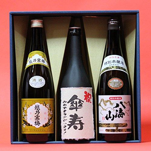 傘寿〔さんじゅ〕(80歳)おめでとうございます!日本酒本醸造+八海山本醸造+越乃寒梅白720ml 3本ギフト箱 茶色クラフト紙ラッピング 祝傘寿のし 飲み比べセット
