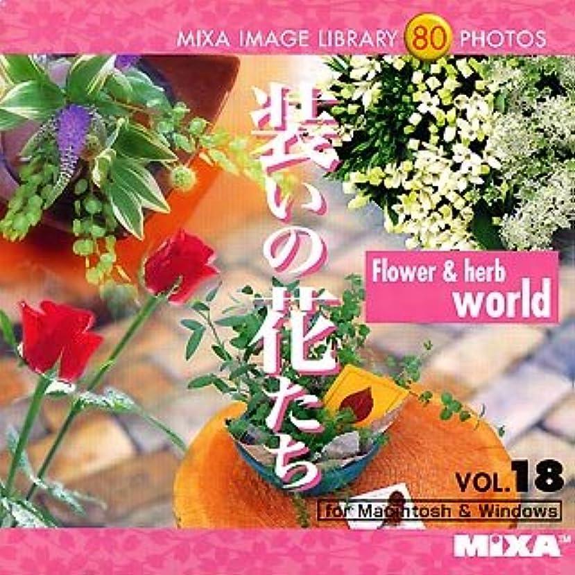 写真を撮る動員する拒絶MIXA IMAGE LIBRARY Vol.18 装いの花たち