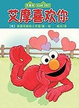 Elmo Loves You! (Sesame Street) (Little Golden Book) (Chinese Edition)