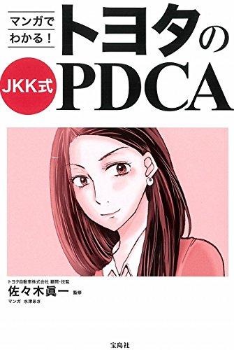 マンガでわかる! トヨタのJKK式PDCAの詳細を見る