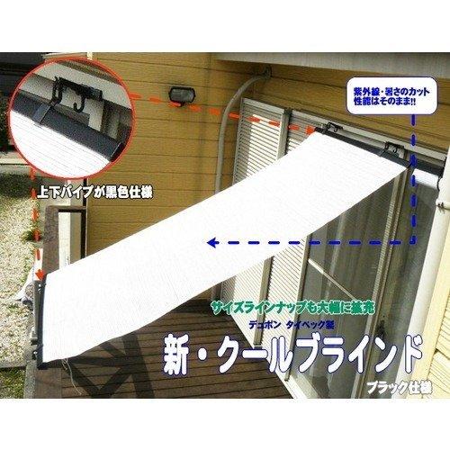 日本テキスタイル『クールブラインド 洋風すだれ式日よけシェードタイプ』