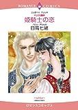 <マリアの聖杯>姫騎士の恋 (エメラルドコミックス ロマンスコミックス)