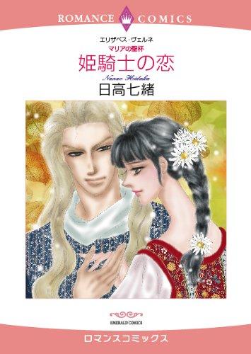 <マリアの聖杯>姫騎士の恋 (エメラルドコミックス ロマンスコミックス)の詳細を見る