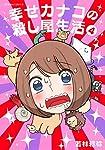 幸せカナコの殺し屋生活 4 (星海社COMICS)