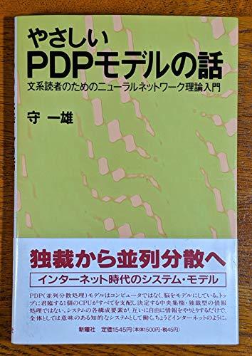 やさしいPDPモデルの話―文系読者のためのニューラルネットワーク理論入門