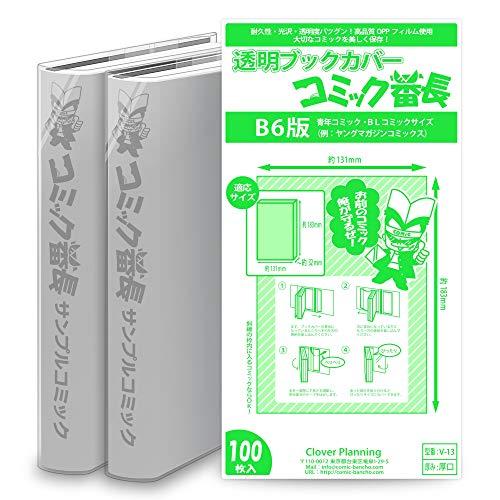 透明ブックカバーコミック番長≪B6サイズ≫100枚■対象:青年コミック(例:宇宙兄弟)■