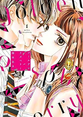 ゴールデンラズベリー 1 (フィールコミックス)