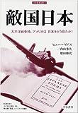 敵国日本―太平洋戦争時、アメリカは日本をどう見たか? (刀水歴史全書)