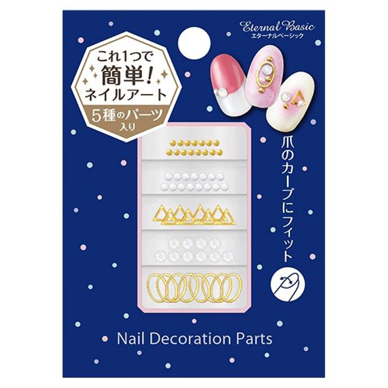 おじいちゃん準備ギネスEB ネイルデコレーションパーツ oku-501 (1セット)