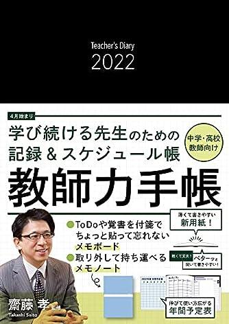 「メモノート」付き 教師力手帳2022 Teacher's Diary 2022