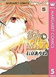 欲情(C)MAX モノクロ版 5 (マーガレットコミックスDIGITAL)