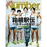 Number(ナンバー)1017号[雑誌]