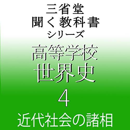 『三省堂 世界史4』のカバーアート
