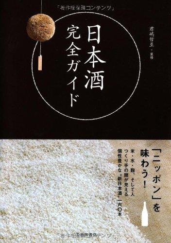 池田書店『日本酒完全ガイド』