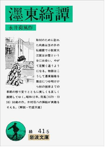 濹東(ぼくとう)綺譚 (岩波文庫)の詳細を見る