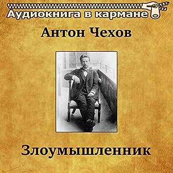 Антон Чехов - Злоумышленник