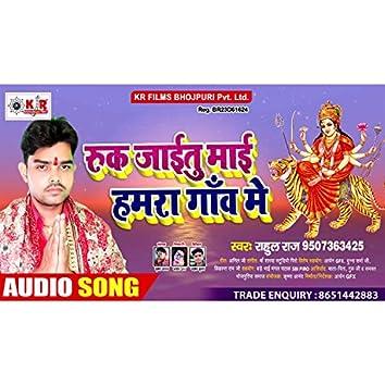 Rook Jaitoo Maai Humara Gawo Main (Bhojpuri Song)