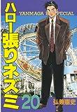 ハロー張りネズミ(20) (ヤングマガジンコミックス)