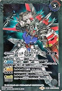 バトルスピリッツ ソードストライクガンダム/エールストライクガンダム(転醒レア) ガンダム 宇宙を駆ける戦士(CB13) | バトスピ MS・連合 白
