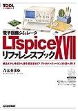 電子回路シミュレータ LTspice XVIIリファレンスブック (TOOL活用シリーズ)