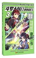 Douro Mainland (II - The Peerless Tang Clan - Comic Platinum Edition) (Chinese Edition)