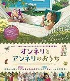 オンネリとアンネリのおうち [Blu-ray] image