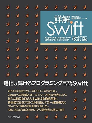 詳解 Swift 改訂版