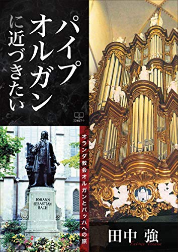 I want to get closer to the pipe organ Trip to Dutch Church Organ and Bach (Japanese Edition)