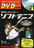 ソフトテニスパーフェクトマスター (スポーツ・ステップアップDVDシリーズ) - 豊明, 西田