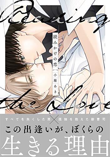 読みかけの恋 (Charles Comics)