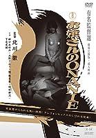 お嬢さんのONANIE [DVD]