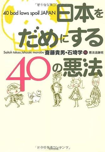 日本をだめにする40の悪法