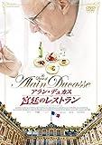 アラン・デュカス 宮廷のレストラン[DVD]