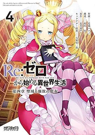 Re:ゼロから始める異世界生活 第四章 聖域と強欲の魔女 4 (MFコミックス アライブシリーズ)