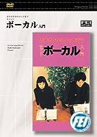 カラオケからロックまでチャント ボーカル入門 [DVD]