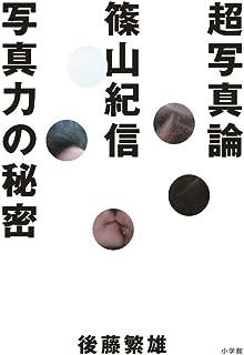超写真論: 篠山紀信 写真力の秘密