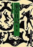 東京日記 他六篇 (岩波文庫)
