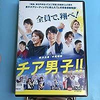 チア男子!! DVD 横浜流星 中尾暢樹 風間太樹