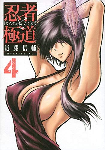忍者と極道(4) (モーニング KC)