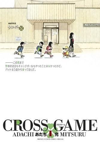 CROSS GAME クロスゲーム (1) (少年サンデーコミックススペシャル)