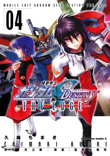 機動戦士ガンダムSEED DESTINY THE EDGE(4) (角川コミックス・エース)