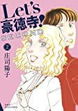 Let's豪徳寺!SECOND : 2 (ジュールコミックス)